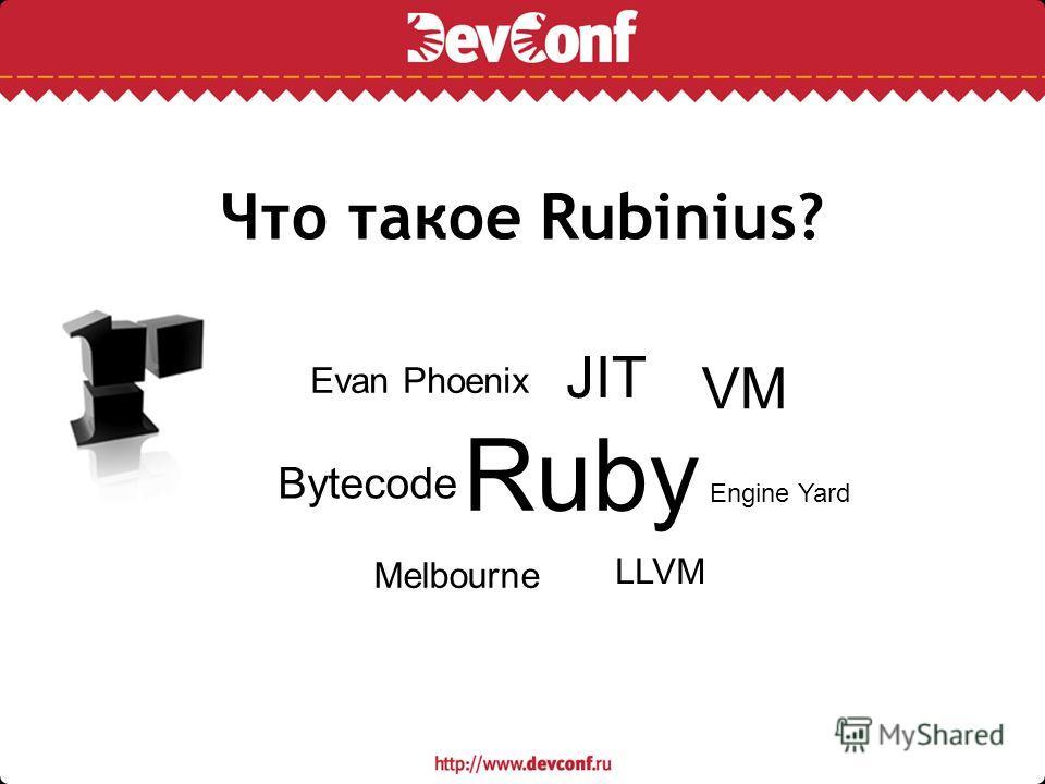 Что такое Rubinius? Ruby LLVM JIT Engine Yard Evan Phoenix VM Melbourne Bytecode