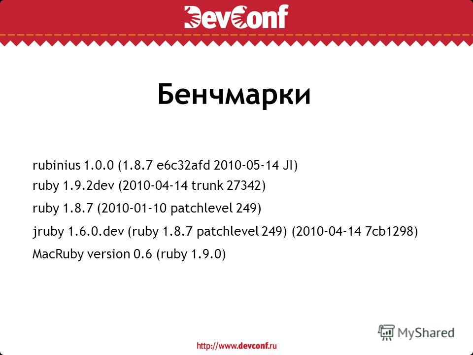 Бенчмарки rubinius 1.0.0 (1.8.7 e6c32afd 2010-05-14 JI) ruby 1.9.2dev (2010-04-14 trunk 27342) ruby 1.8.7 (2010-01-10 patchlevel 249) jruby 1.6.0.dev (ruby 1.8.7 patchlevel 249) (2010-04-14 7cb1298) MacRuby version 0.6 (ruby 1.9.0)
