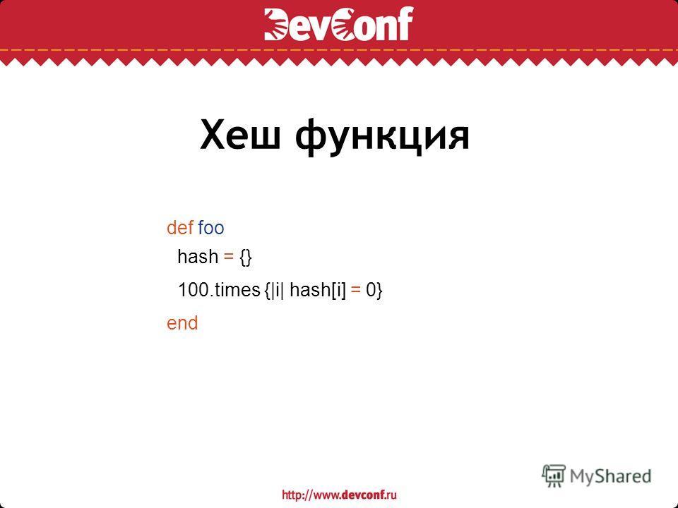 Хеш функция def foo hash = {} 100.times {|i| hash[i] = 0} end
