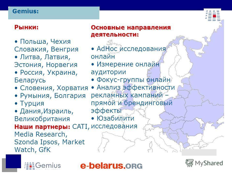 Рынки: Польша, Чехия Словакия, Венгрия Литва, Латвия, Эстония, Норвегия Россия, Украина, Беларусь Словения, Хорватия Румыния, Болгария Турция Дания,Израиль, Великобритания Наши партнеры: Наши партнеры: CATI, Media Research, Szonda Ipsos, Market Watch