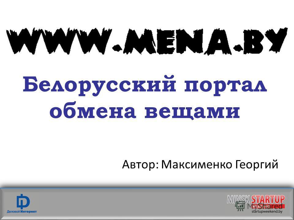 1 Белорусский портал обмена вещами Автор: Максименко Георгий