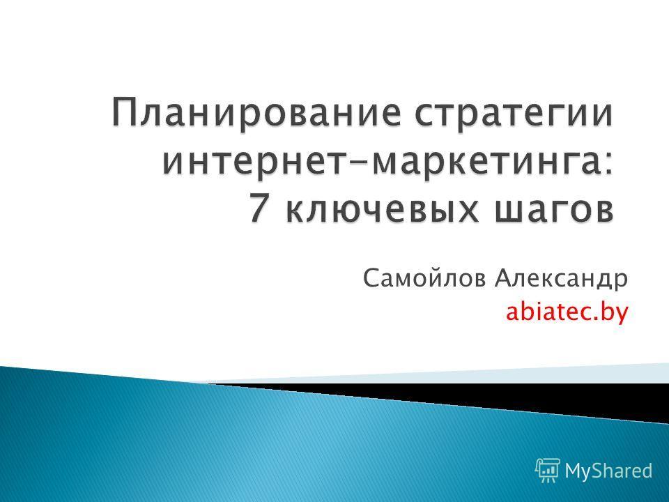 Самойлов Александр abiatec.by