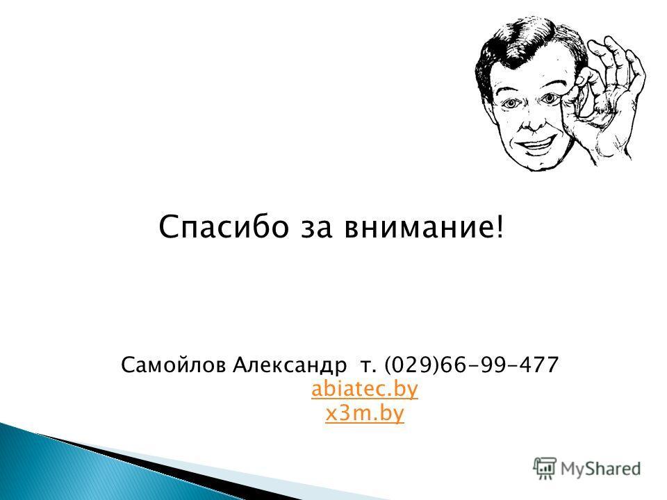 Спасибо за внимание! Самойлов Александр т. (029)66-99-477 abiatec.by x3m.by