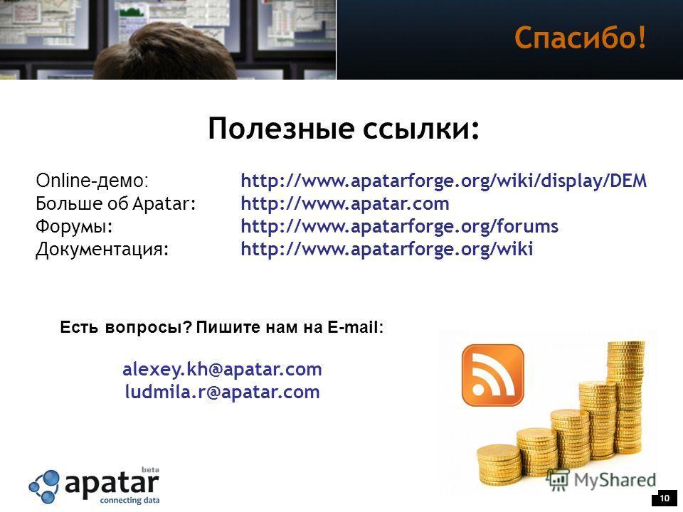 10 Спасибо! Полезные ссылки: Online-демо: http://www.apatarforge.org/wiki/display/DEM Больше об Apatar: http://www.apatar.com Форумы: http://www.apatarforge.org/forums Документация:http://www.apatarforge.org/wiki Есть вопросы? Пишите нам на E-mail: a
