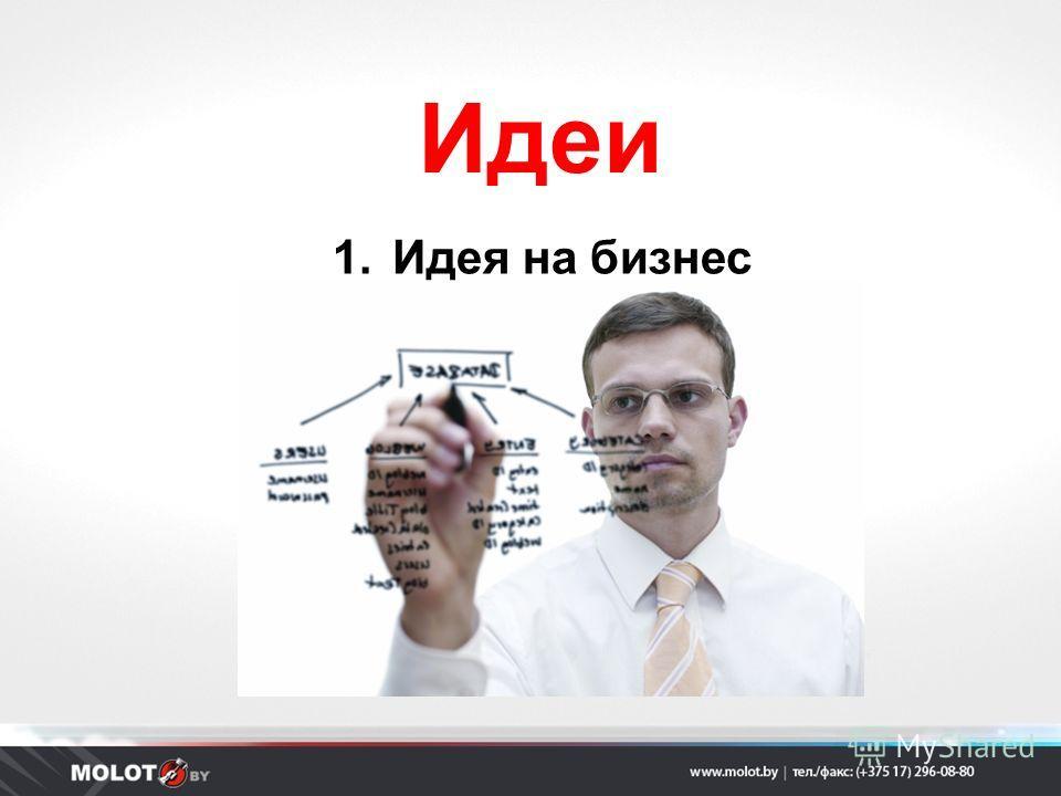 Идеи 1.Идея на бизнес