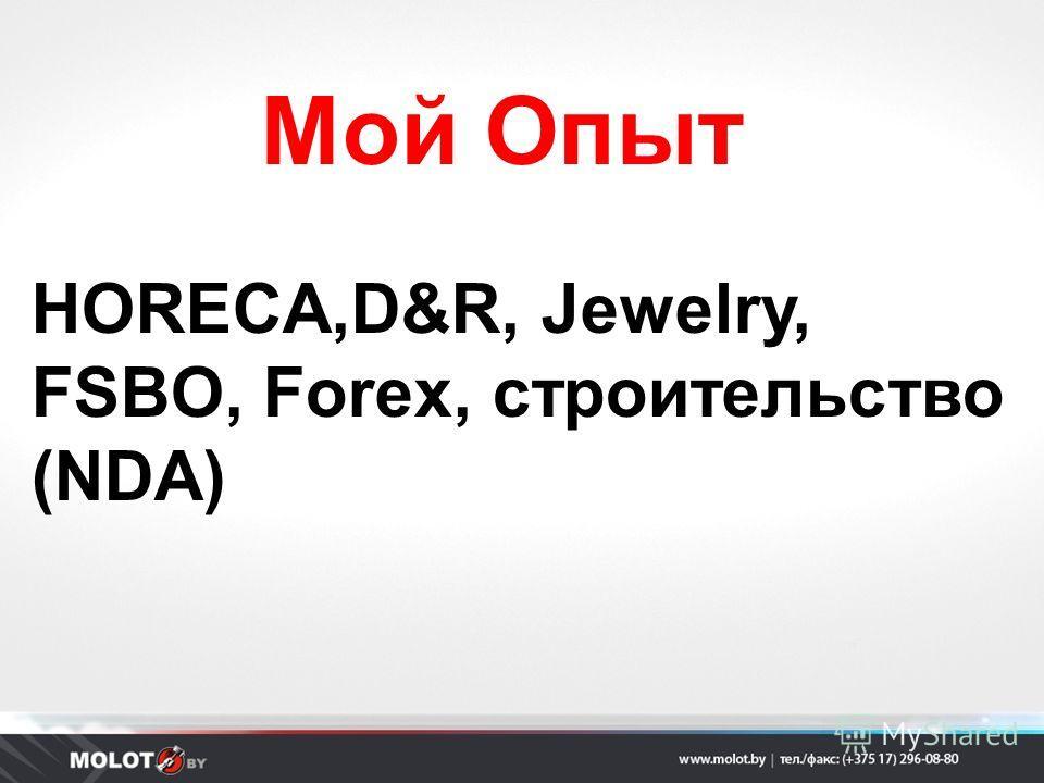 Мой Опыт HORECA,D&R, Jewelry, FSBO, Forex, строительство (NDA)