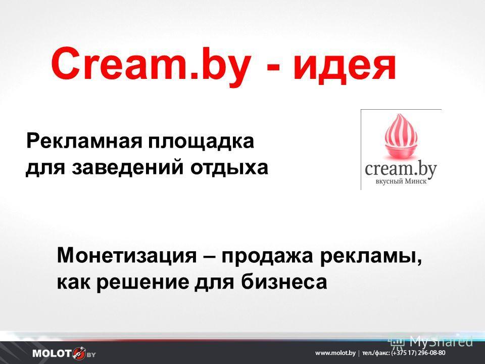 Cream.by - идея Рекламная площадка для заведений отдыха Монетизация – продажа рекламы, как решение для бизнеса