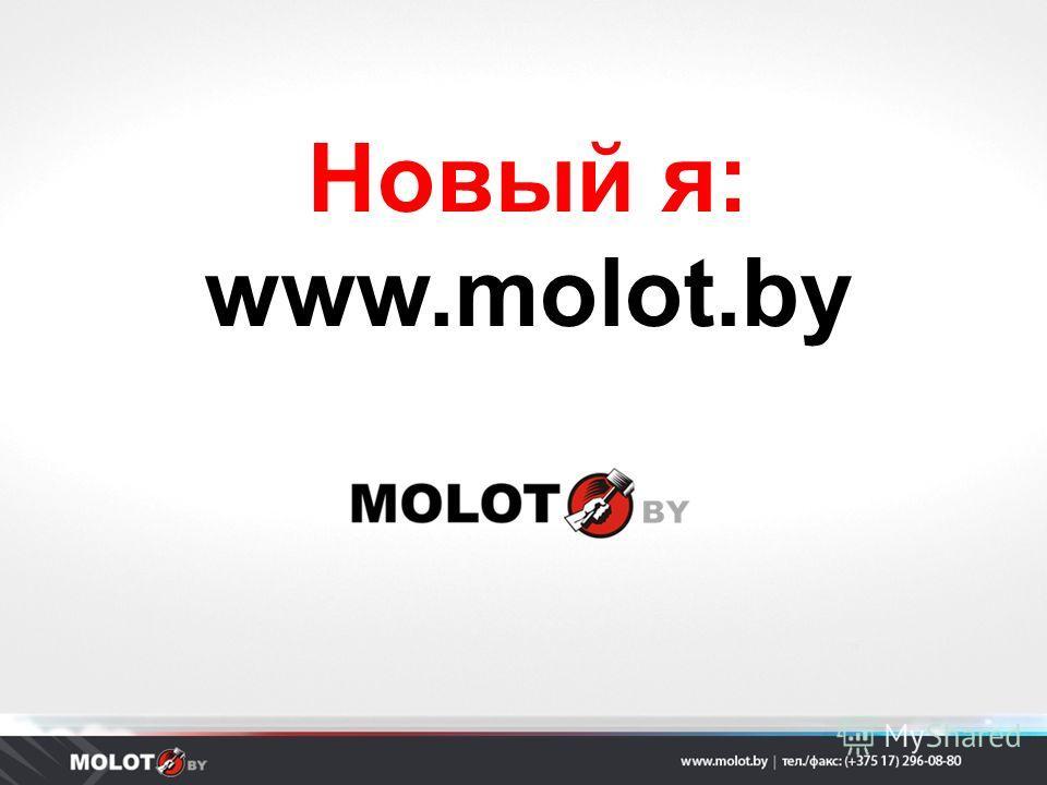 Новый я: www.molot.by