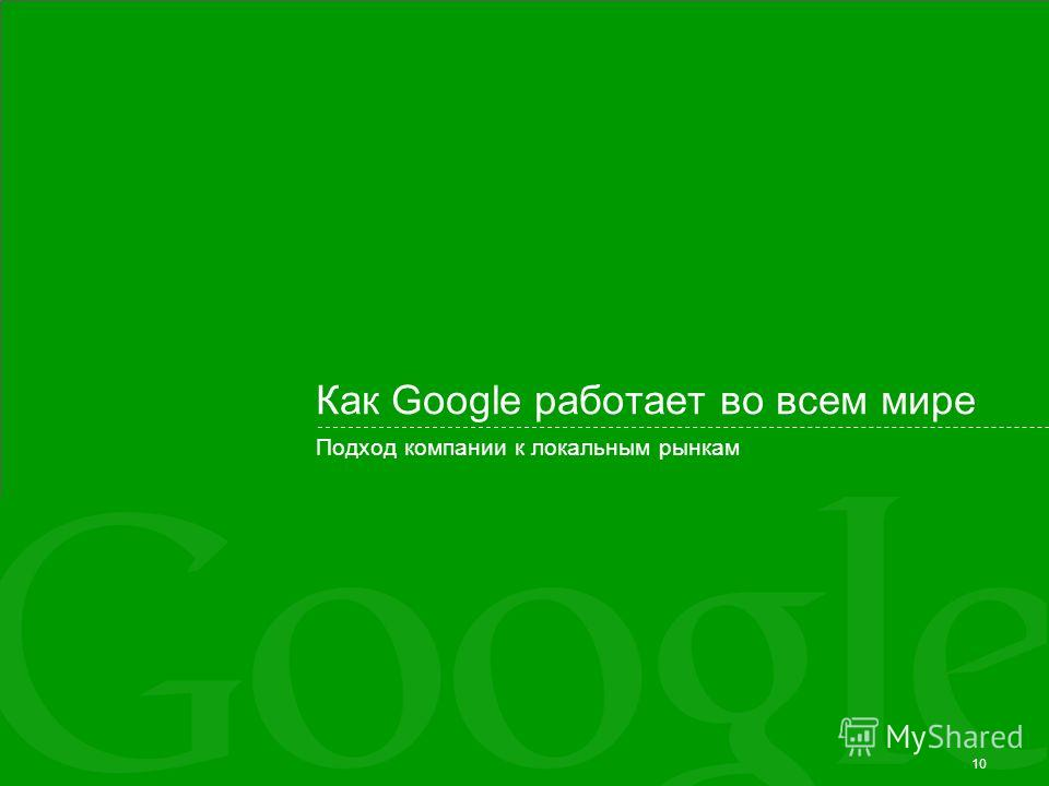 10 Как Google работает во всем мире Подход компании к локальным рынкам