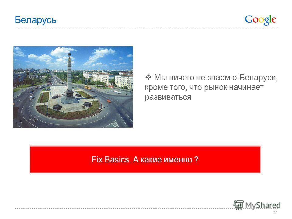 20 Беларусь Мы ничего не знаем о Беларуси, кроме того, что рынок начинает развиваться Fix Basics. А какие именно ?
