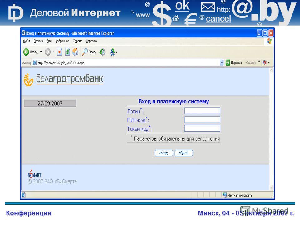 Конференция Минск, 04 - 05 октября 2007 г.