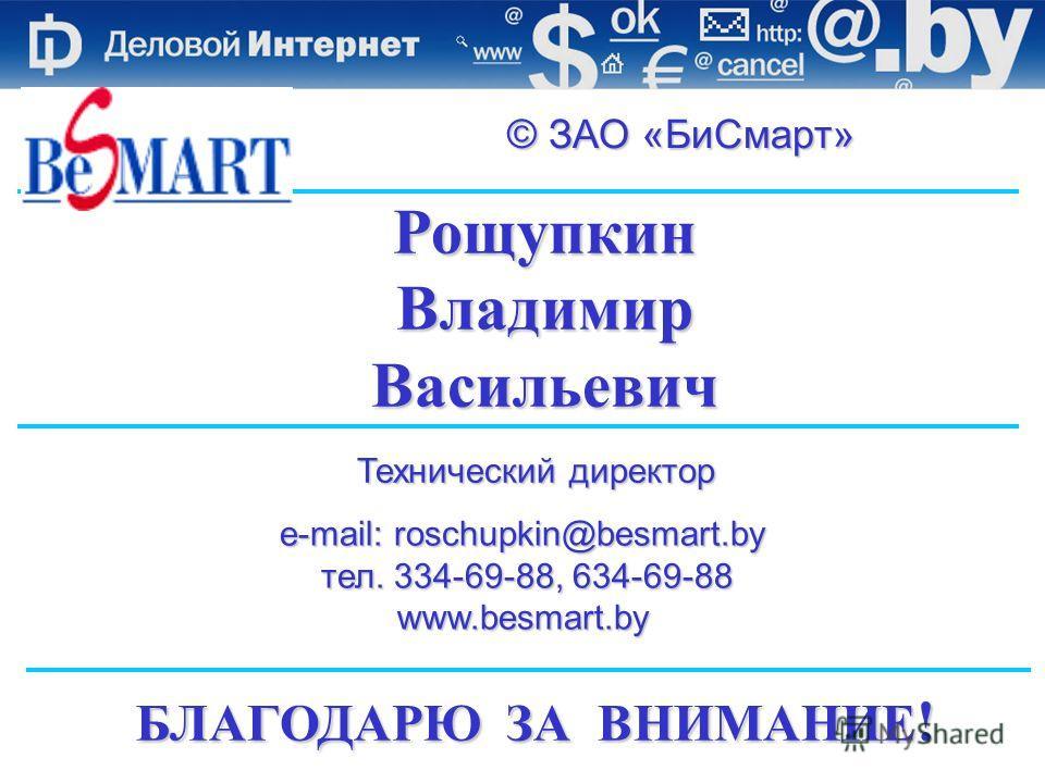 © ЗАО «БиСмарт» РощупкинВладимирВасильевич Технический директор e-mail: roschupkin@besmart.by тел. 334-69-88, 634-69-88 тел. 334-69-88, 634-69-88www.besmart.by БЛАГОДАРЮ ЗА ВНИМАНИЕ !
