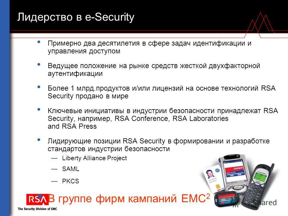 Лидерство в e-Security Примерно два десятилетия в сфере задач идентификации и управления доступом Ведущее положение на рынке средств жесткой двухфакторной аутентификации Более 1 млрд.продуктов и/или лицензий на основе технологий RSA Security продано