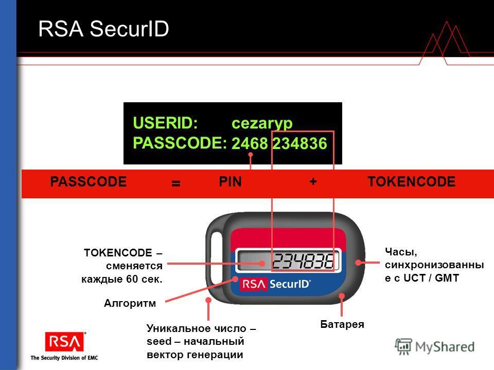 USERID: cezaryp PASSCODE: 2468234836 PINTOKENCODE TOKENCODE – сменяется каждые 60 сек. Уникальное число – seed – начальный вектор генерации Батарея Часы, синхронизованны е с UCT / GMT PASSCODE = +PINTOKENCODE RSA SecurID Алгоритм