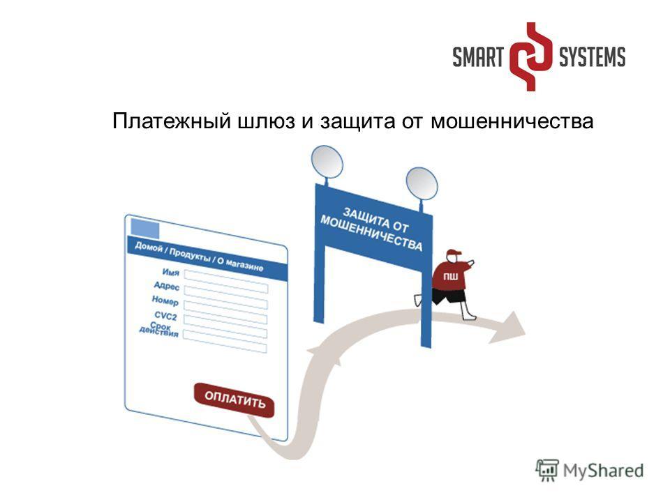 Платежный шлюз и защита от мошенничества