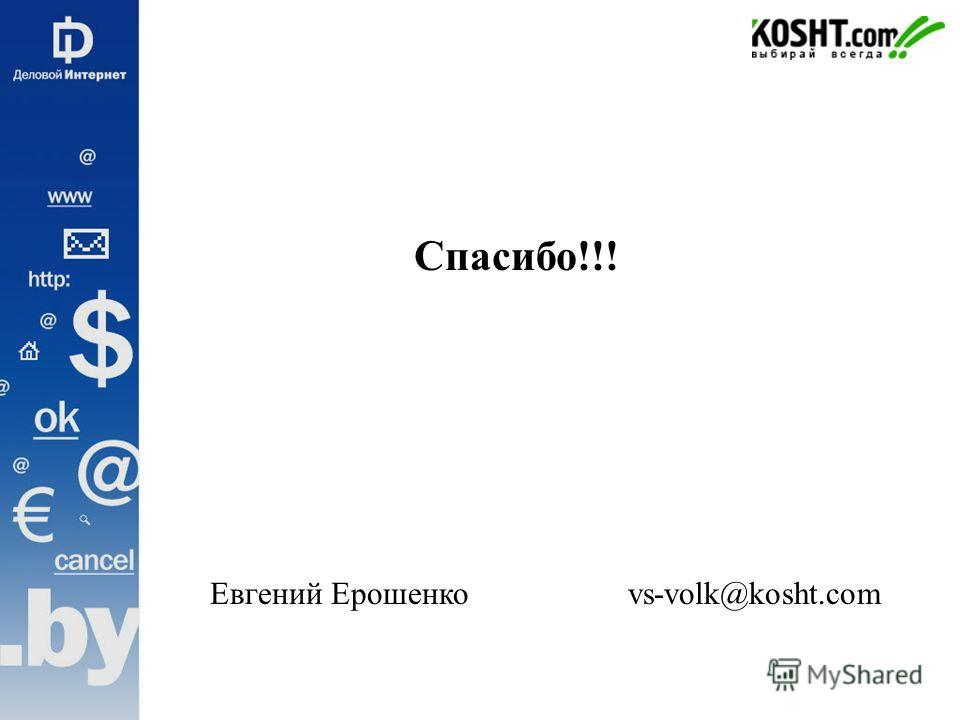 Спасибо!!! Евгений Ерошенко vs-volk@kosht.com