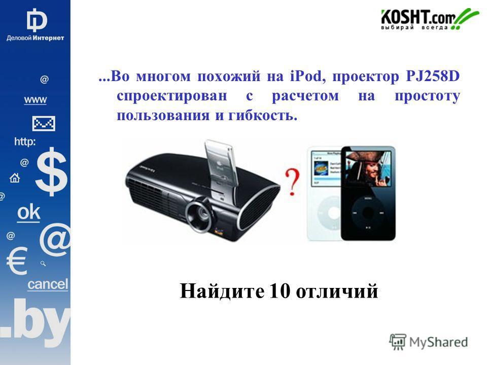 ...Во многом похожий на iPod, проектор PJ258D спроектирован с расчетом на простоту пользования и гибкость. Найдите 10 отличий