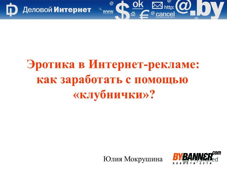 Эротика в Интернет-рекламе: как заработать с помощью «клубнички»? Юлия Мокрушина