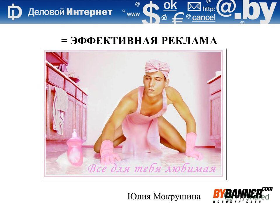 Юлия Мокрушина = ЭФФЕКТИВНАЯ РЕКЛАМА