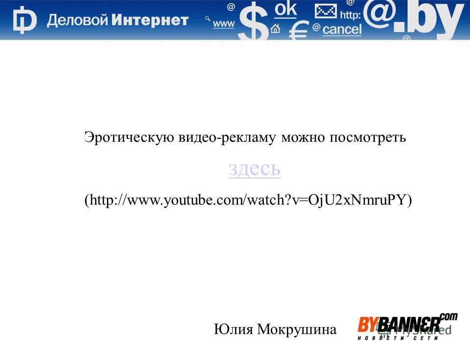 здесь Эротическую видео-рекламу можно посмотреть (http://www.youtube.com/watch?v=OjU2xNmruPY)