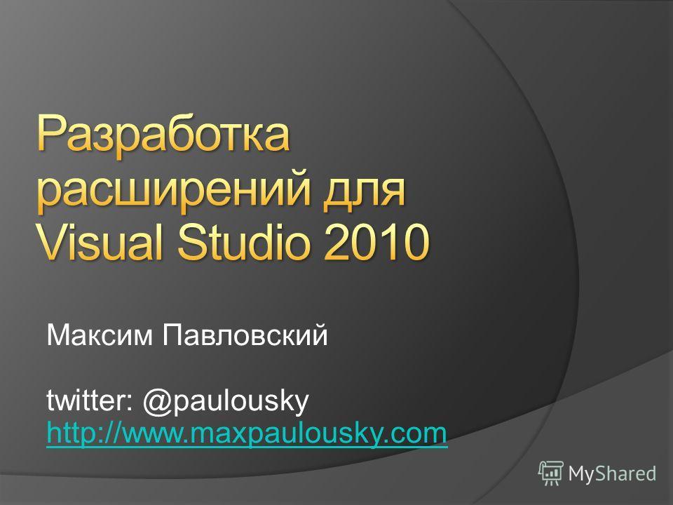 Максим Павловский twitter: @paulousky http://www.maxpaulousky.com