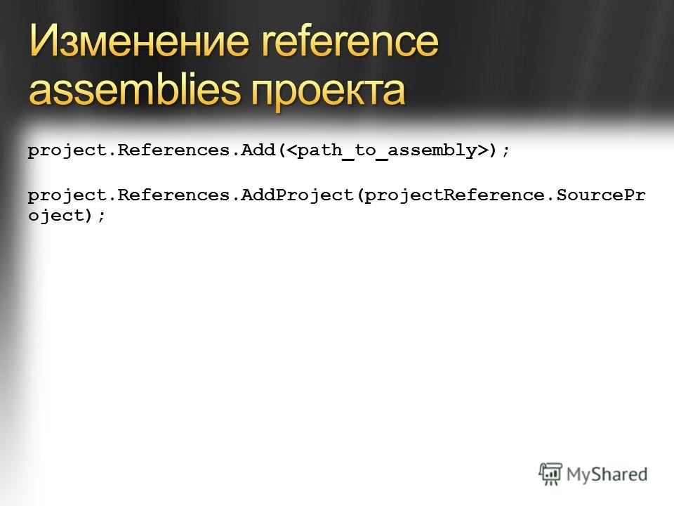 project.References.Add( ); project.References.AddProject(projectReference.SourcePr oject);
