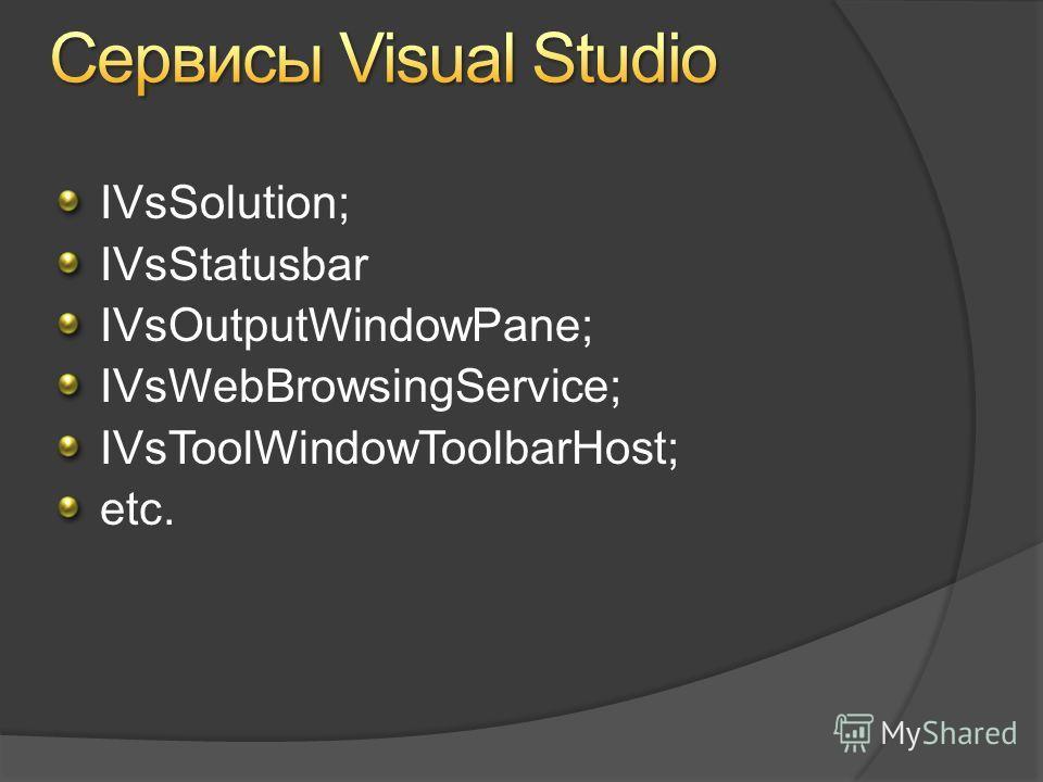 IVsSolution; IVsStatusbar IVsOutputWindowPane; IVsWebBrowsingService; IVsToolWindowToolbarHost; etc.