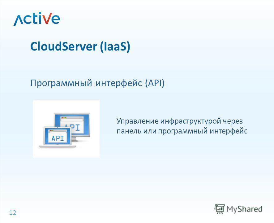 12 СloudServer (IaaS) Управление инфраструктурой через панель или программный интерфейс Программный интерфейс (API)
