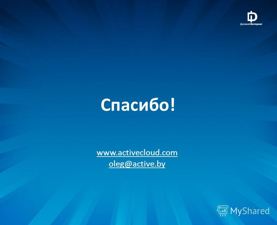 Спасибо! www.activecloud.com oleg@active.by
