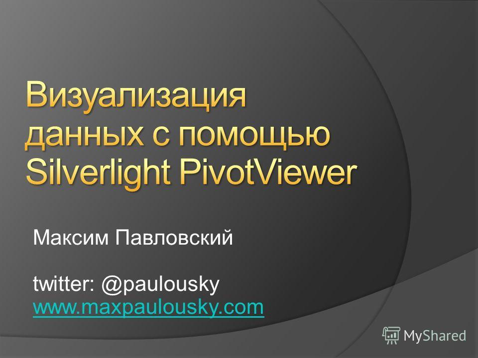 Максим Павловский twitter: @paulousky www.maxpaulousky.com