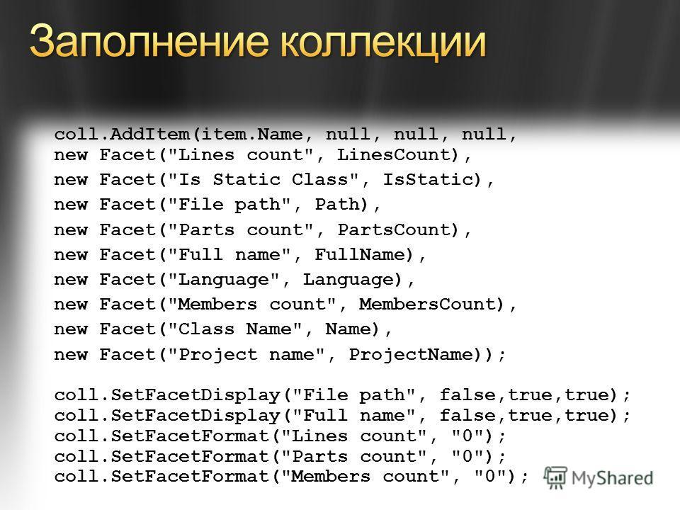 coll.AddItem(item.Name, null, null, null, new Facet(
