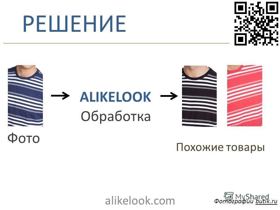 РЕШЕНИЕ Фотографии butik.ru Фото ALIKELOOK Похожие товары Обработка alikelook.com