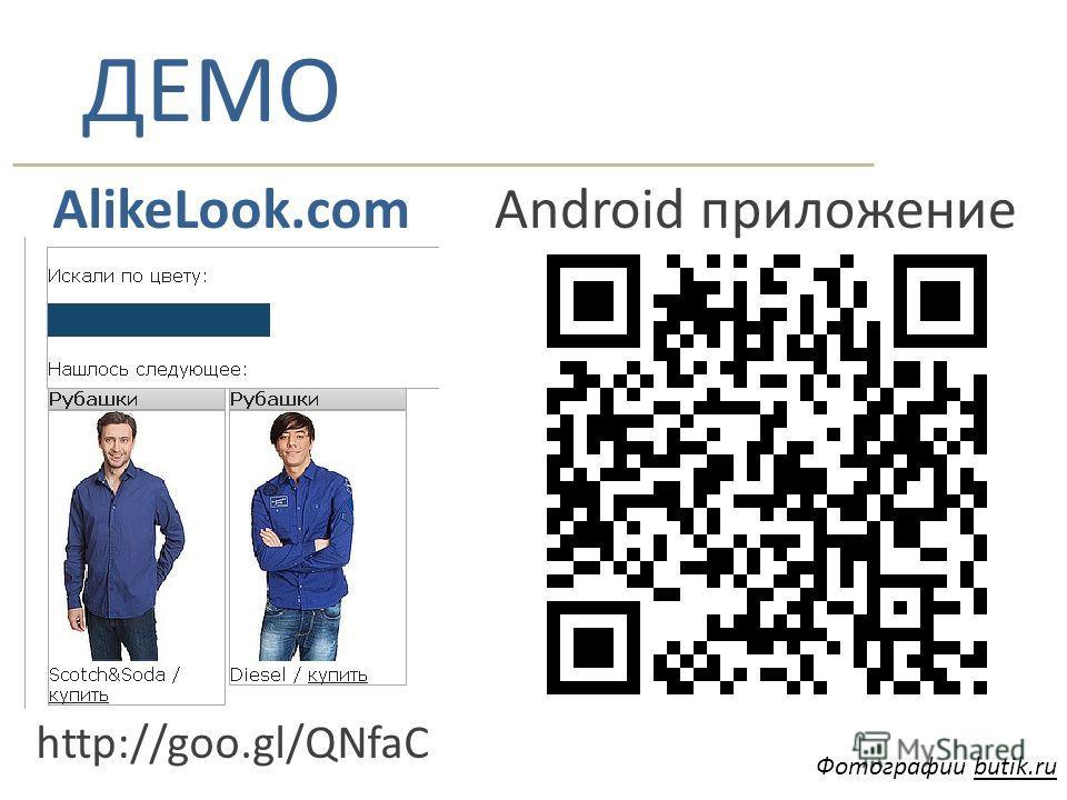 ДЕМО Фотографии butik.ru Android приложение http://goo.gl/QNfaC AlikeLook.com