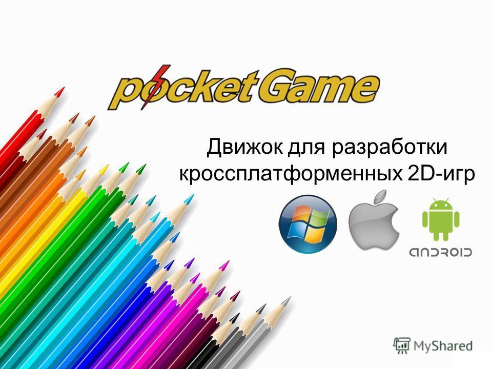 Движок для разработки кроссплатформенных 2D-игр
