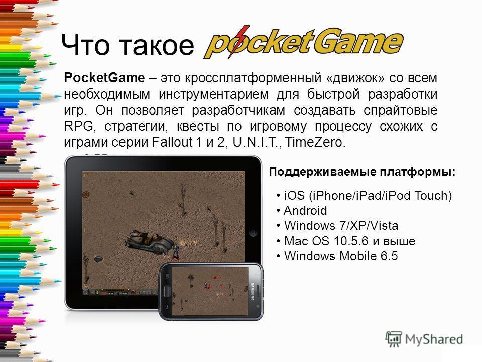 Что такое PocketGame – это кроссплатформенный «движок» со всем необходимым инструментарием для быстрой разработки игр. Он позволяет разработчикам создавать спрайтовые RPG, стратегии, квесты по игровому процессу схожих с играми серии Fallout 1 и 2, U.