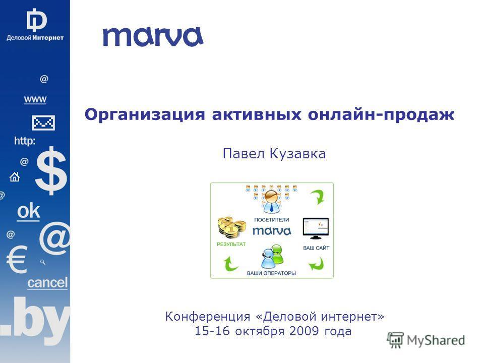 Организация активных онлайн-продаж Павел Кузавка Конференция «Деловой интернет» 15-16 октября 2009 года