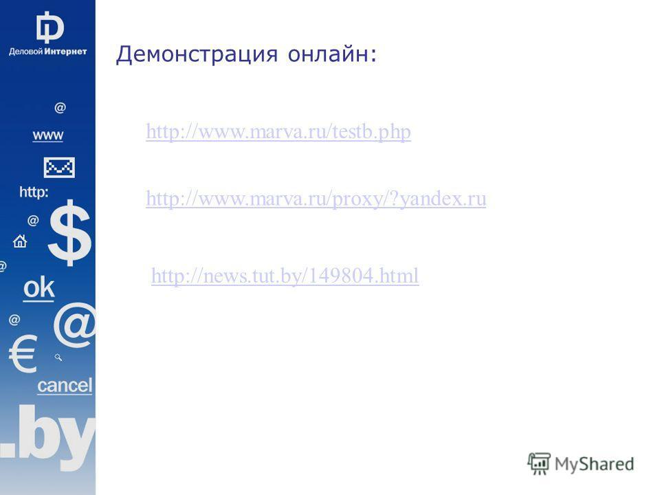 Демонстрация онлайн: http://www.marva.ru/testb.php http://www.marva.ru/proxy/?yandex.ru http://news.tut.by/149804.html
