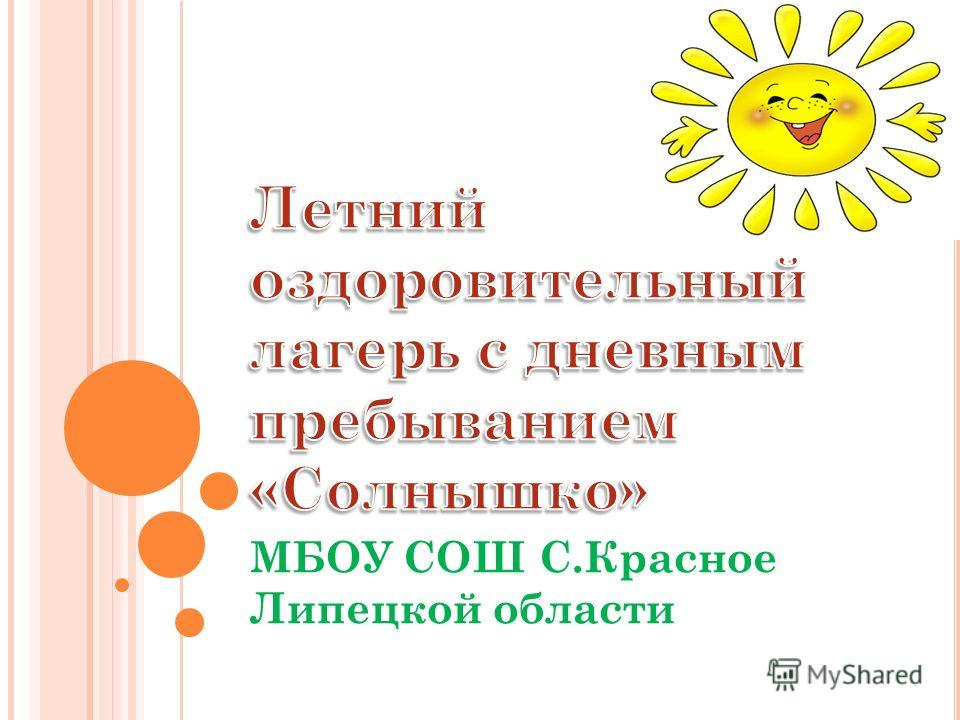 МБОУ СОШ С.Красное Липецкой области