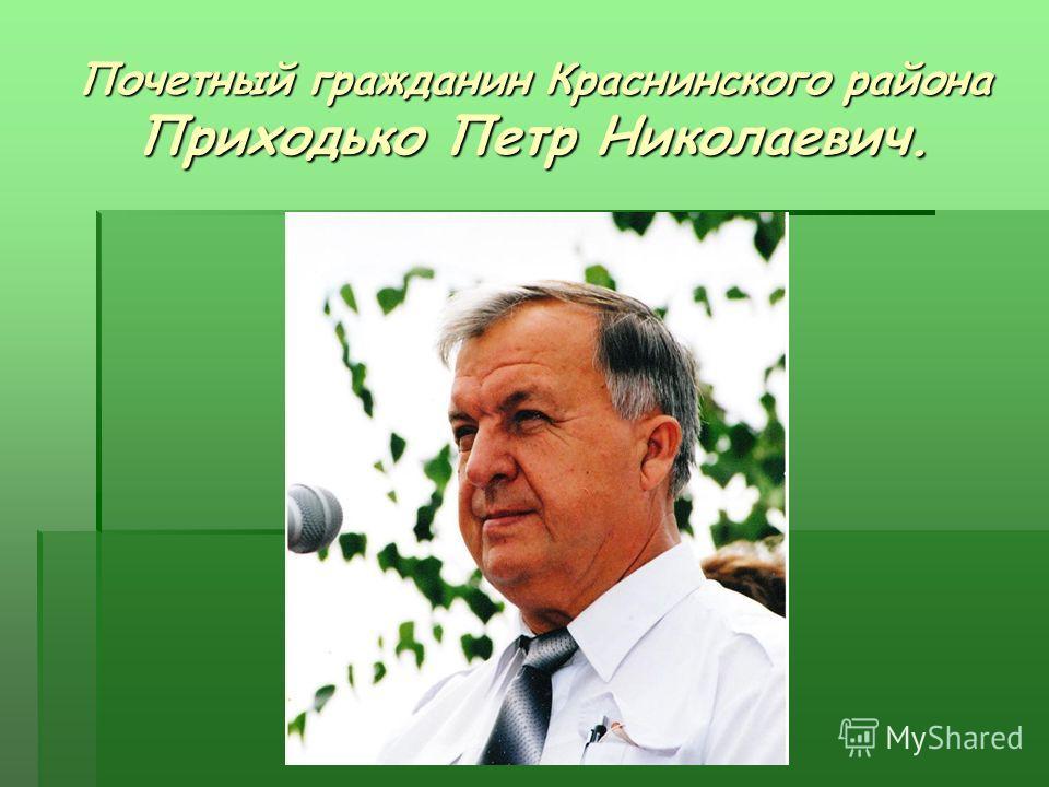 Почетный гражданин Краснинского района Приходько Петр Николаевич.