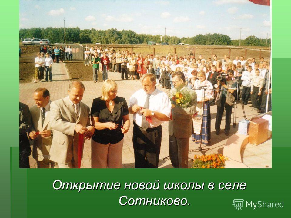 Открытие новой школы в селе Сотниково.