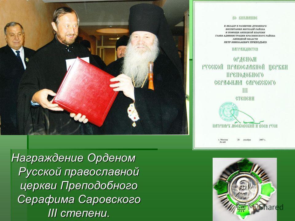 Награждение Орденом Русской православной церкви Преподобного Серафима Саровского III степени.