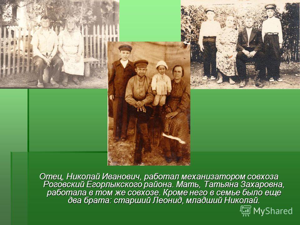 Отец, Николай Иванович, работал механизатором совхоза Роговский Егорлыкского района. Мать, Татьяна Захаровна, работала в том же совхозе. Кроме него в семье было еще два брата: старший Леонид, младший Николай.