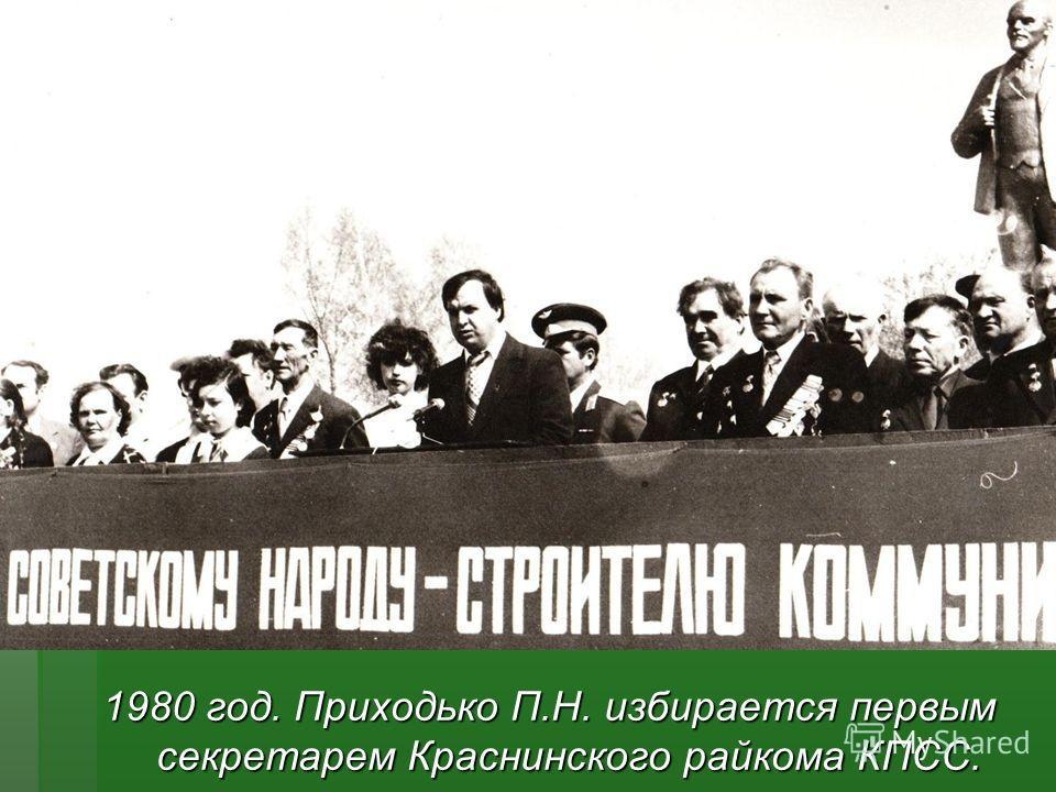 1980 год. Приходько П.Н. избирается первым секретарем Краснинского райкома КПСС.