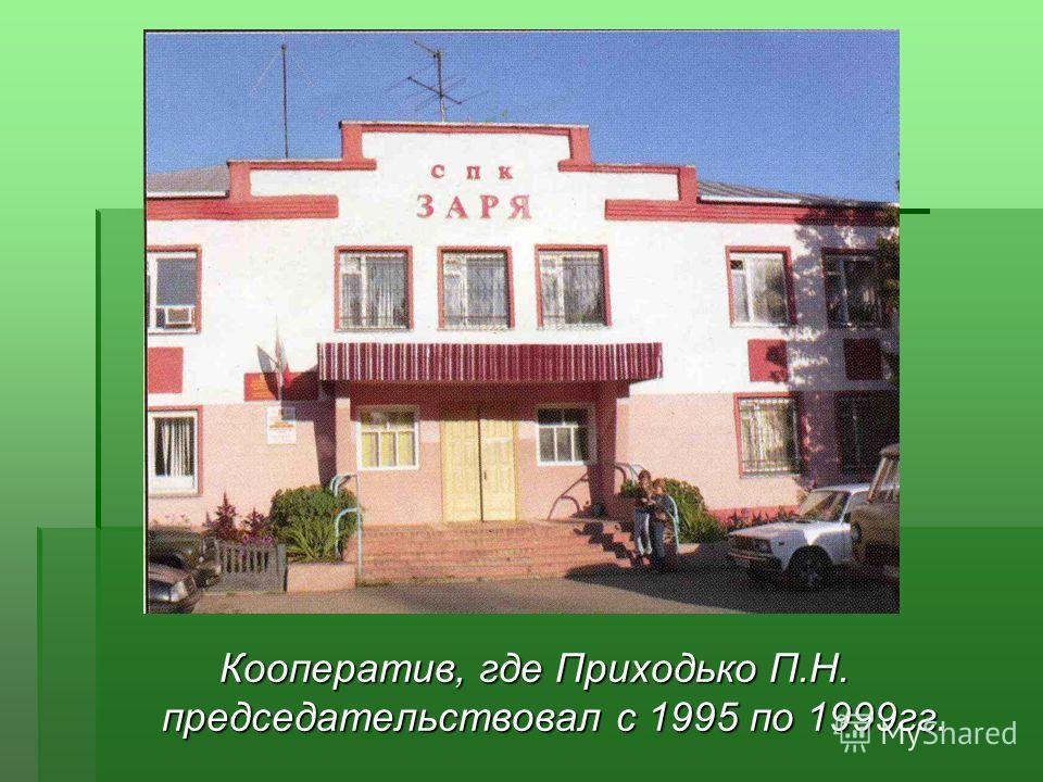 Кооператив, где Приходько П.Н. председательствовал с 1995 по 1999гг.