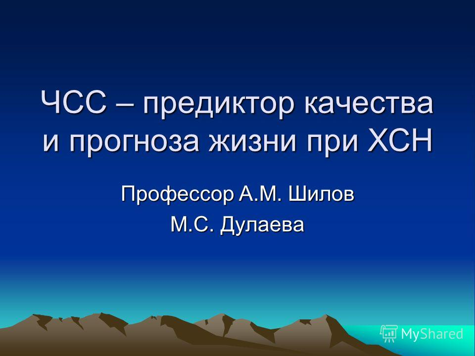 ЧСС – предиктор качества и прогноза жизни при ХСН Профессор А.М. Шилов М.С. Дулаева