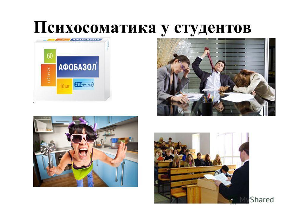 Психосоматика у студентов