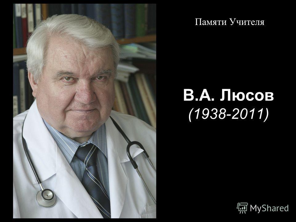 В.А. Люсов (1938-2011) Памяти Учителя