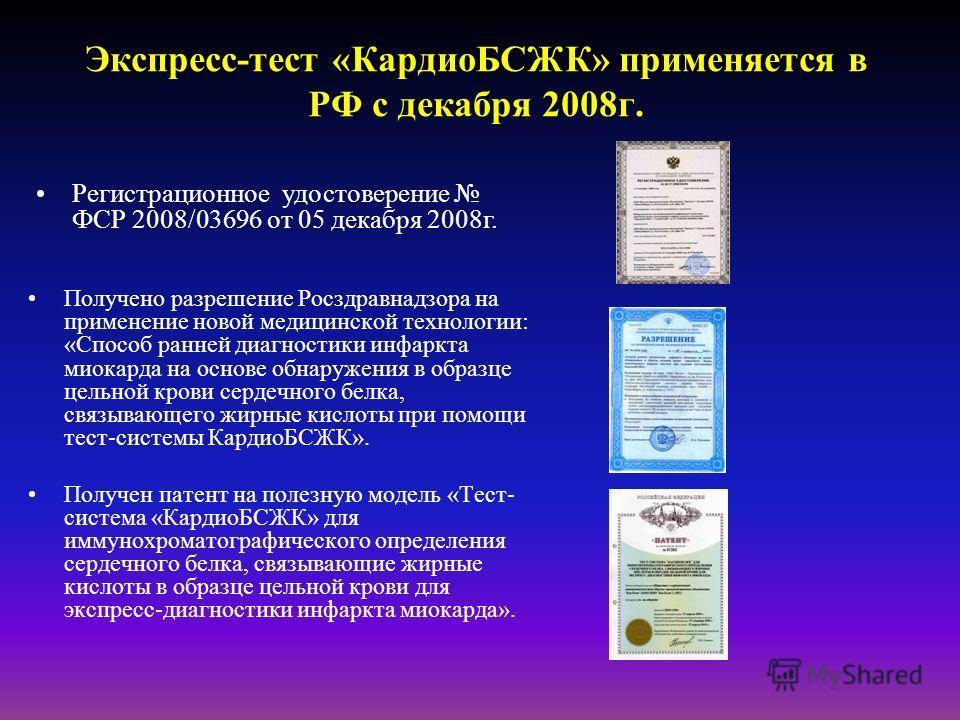 Экспресс-тест «КардиоБСЖК» применяется в РФ с декабря 2008г. Получено разрешение Росздравнадзора на применение новой медицинской технологии: «Способ ранней диагностики инфаркта миокарда на основе обнаружения в образце цельной крови сердечного белка,