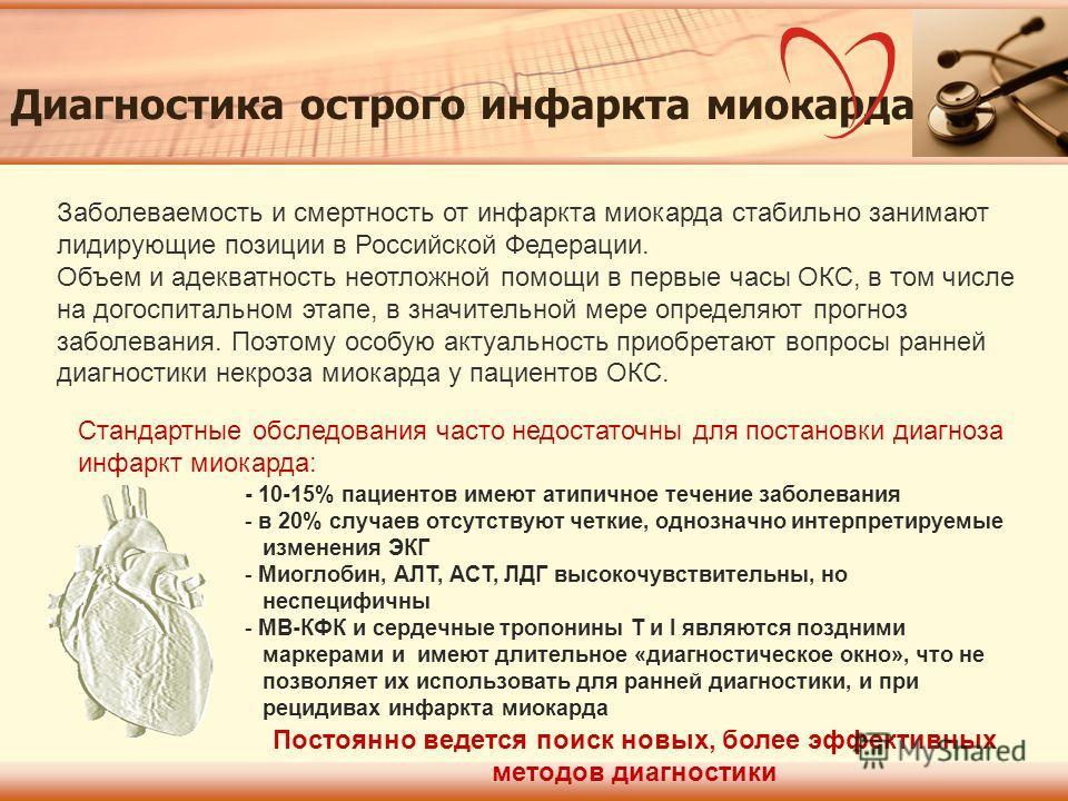 Заболеваемость и смертность от инфаркта миокарда стабильно занимают лидирующие позиции в Российской Федерации. Объем и адекватность неотложной помощи в первые часы ОКС, в том числе на догоспитальном этапе, в значительной мере определяют прогноз забол