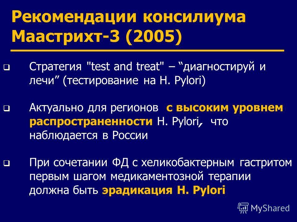 Рекомендации консилиума Маастрихт-3 (2005) Стратегия
